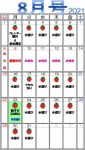 R3-8月号JPG